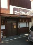 11.01.09 ジョニーtown2.JPG